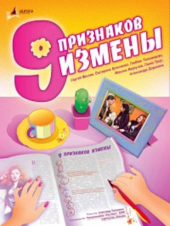 Девять признаков измены (2008, hd, комедия, мелодрама)
