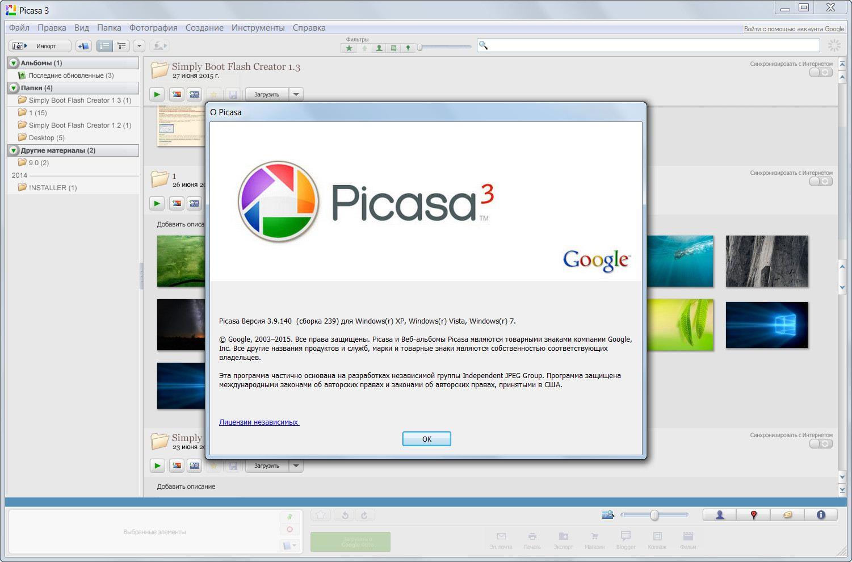 Как сделать чтобы picasa не показывал все фото