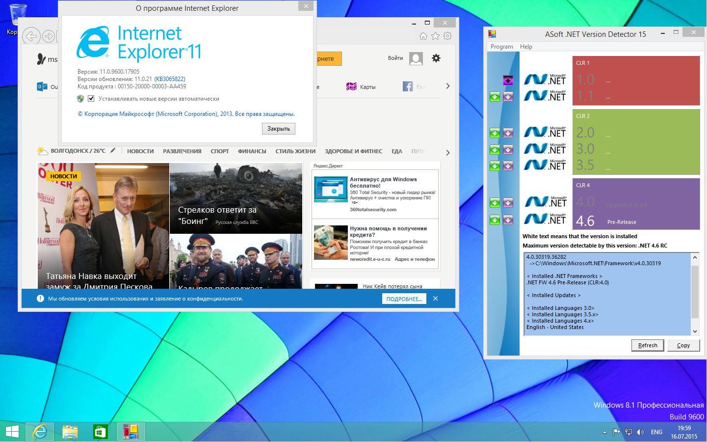 скачать программы для виндовс 8.1 бесплатно