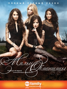 Милые обманщицы / Pretty Little Liars (6 сезон: 1-20 серии из 20) | NewStudio