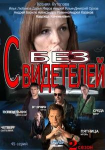 Без свидетелей (2 сезон: 1-45 серия из 45)