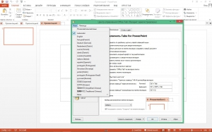 Office Tab Enterprise 10.00 RePack by D!akov [Multi/Rus]