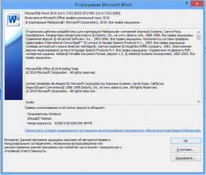 Microsoft Office 2010 Pro Plus + Visio Premium + Project Pro + SharePoint Designer SP2 14.0.7268.5000 VL (x86) RePack by SPecialiST v21.4 [Ru/En]