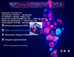 YelloSOFT WPI The version 4 (x86-x64) (2015) [Rus]
