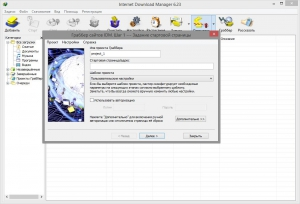 Internet Download Manager 6.23 Build 16 + Retail [Multi/Ru]