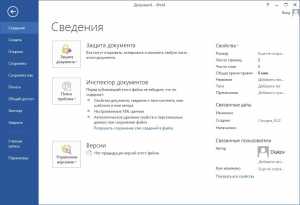 Microsoft Word 2013 SP1 15.0.4737.1003 RePack by D!akov [Multi/Rus]