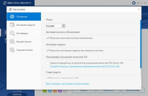 360 Total Security Essential 7.2.0.1012 Full [Multi/Rus]