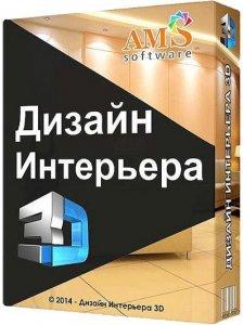 ������ ��������� 3D 2.15 RePack by KaktusTV [Rus]