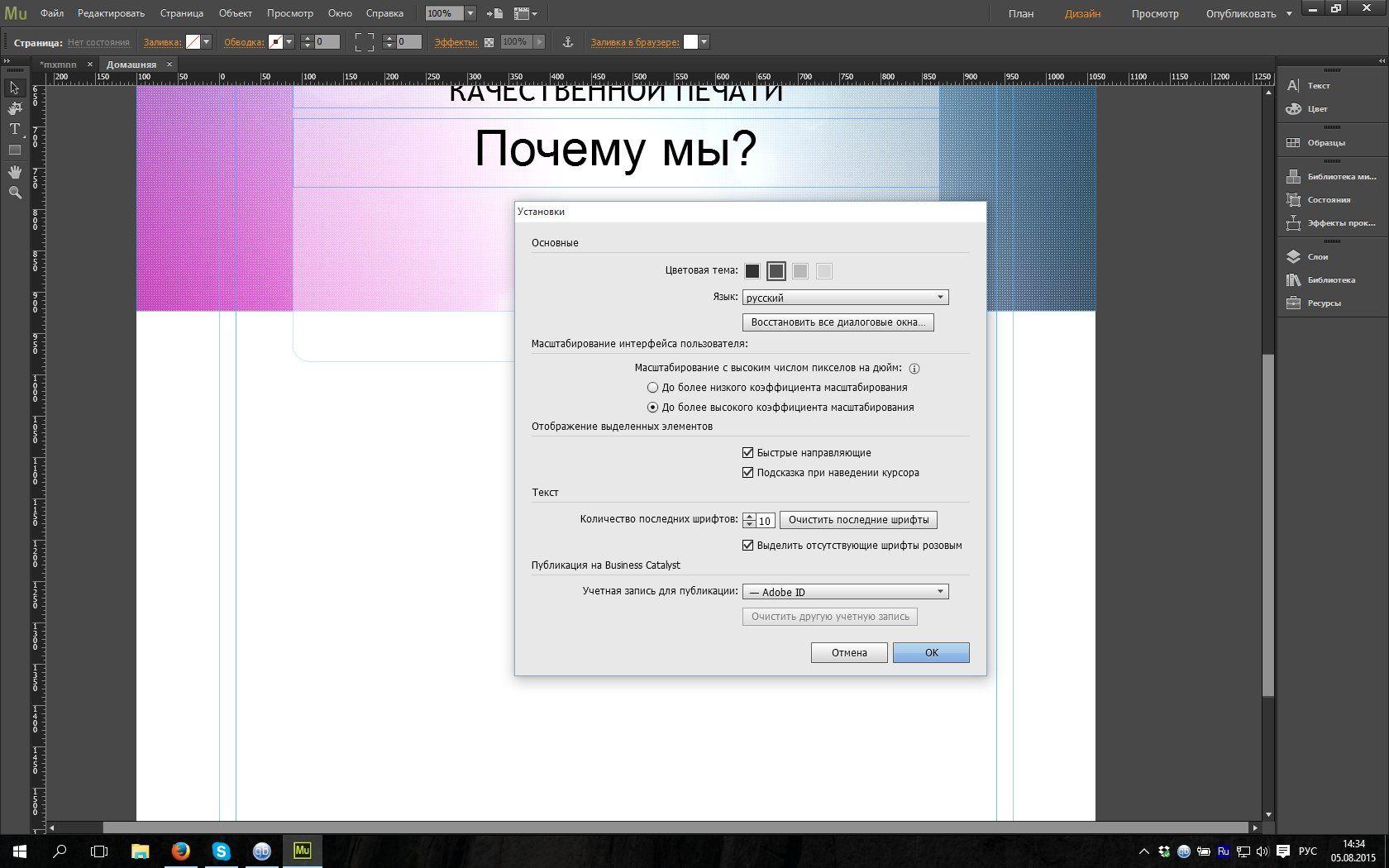 Программа для веб-дизайна | Скачать Adobe Muse CC бесплатно