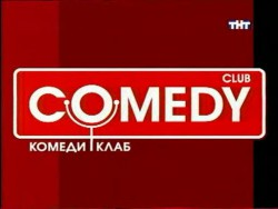 Камеди Клаб 1-202 выпуски / Comedy Club (2005-2010) TVRip