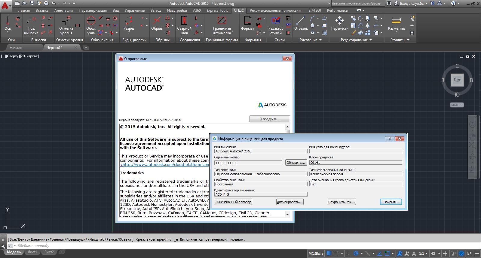Autodesk autocad 2016 ru x86 x64portal.esoo.ru