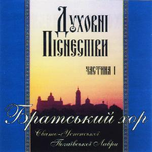 Братский хор Свято-Успенской Почаевской Лавры - Духовні піснеспіви (2007) FLAC