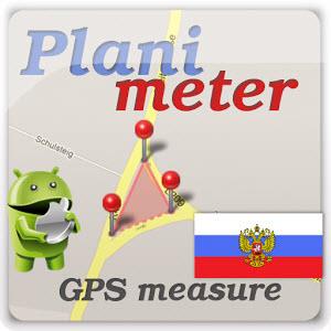 Planimeter - GPS area measure v 4.4.1 [Ru/Multi] - инструмент для измерения расстояний и площадей