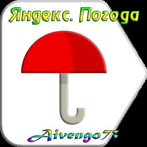 Яндекс. Погода 3.07 [Ru]