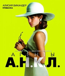 Агенты А.Н.К.Л. / The Man from U.N.C.L.E. (2015) CAMRip