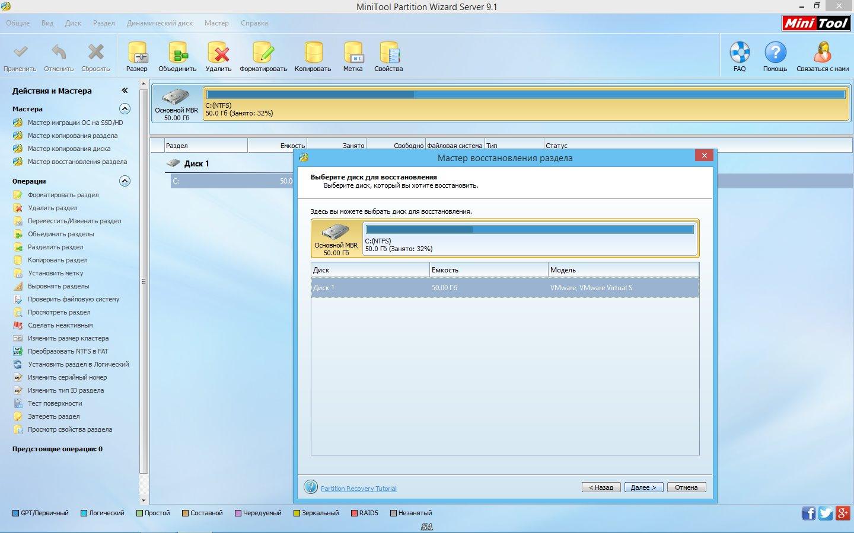 Раскрывая тайны Windows: как динамический диск сделать базовым? 92