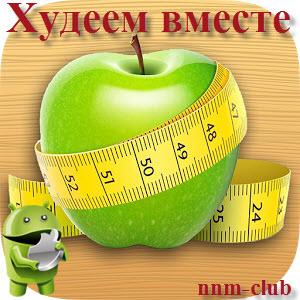 Худеем вместе. Дневник калорий v3.8.6 AD-Free [Ru] - многофункциональный дневник калорий