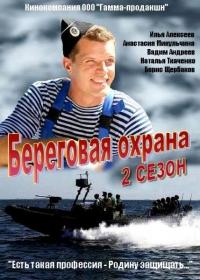 Береговая охрана 2 (1-30 серии из 30)