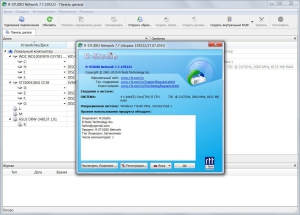 R-Studio 7.7 Build 159222 Network Edition RePack (& Portable) by elchupacabra [Rus/Eng]