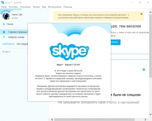 Skype 7.7.32.103 RePack (& portable) by KpoJIuK [Multi/Rus]