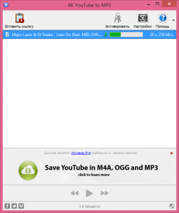 4K YouTube to MP3 2.10.6.1485 + Portable [Multi/Ru]