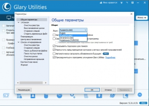 Glary Utilities Pro 5.31.0.51 Final RePack (& Portable) by D!akov [Multi/Rus]