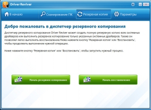 ReviverSoft Driver Reviver 5.2.0.22 RePack by D!akov [Multi/Rus]