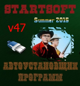 Cowboy WPI Summer StartSoft 47-2015-August Final [Rus]