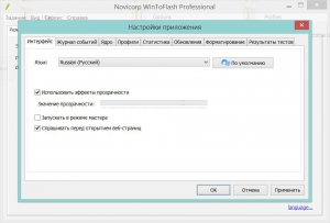 Novicorp WinToFlash Professional 1.1.0000 Final Portable [Multi/Rus]