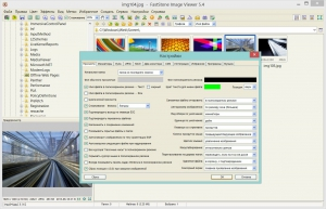 FastStone Image Viewer 5.4 Final Corporate RePack (&Portable) by VIPol [Rus]