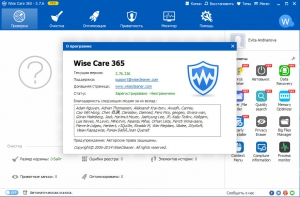 Wise Care 365 Pro 3.76.336 Final + Portable [Multi/Rus]