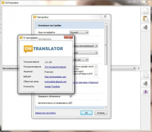 OnTranslator 1.0.156 [Multi/Rus]