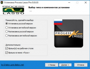 Process Lasso Pro 8.6.6.8 Final RePack (& Portable) by D!akov [Rus/Eng]