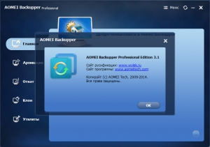 AOMEI Backupper Professional 3.1 [Rus/Eng]