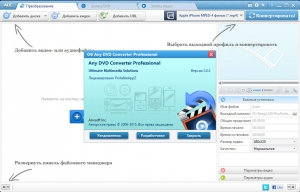 Any DVD Converter Professional 5.8.3 Portable by PortableAppZ [Multi/Ru]