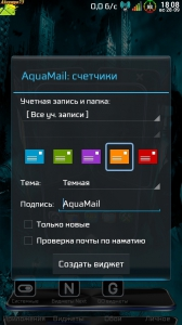 Aqua Mail Pro 1.5.9.14-2 [Ru] - Почтовая программа