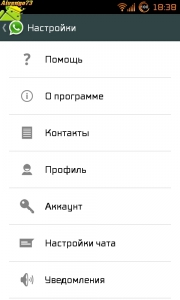 WhatsApp Messenger 2.12.390 [Ru]