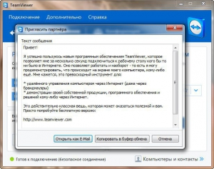 TeamViewer Server Enterprise 10.0.45862 + Portable [Multi/Rus]