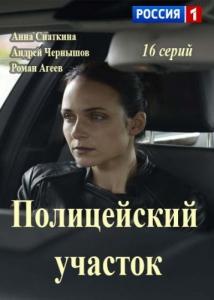 Полицейский участок (1-16 серии из 16)