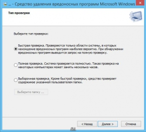 Microsoft Malicious Software Removal Tool 5.27 [Multi/Ru]