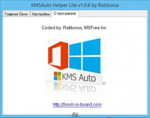 KMSAuto Helper Lite 1.0.6 Portable [Ru]