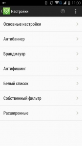 Adguard Premium для Android 1.1.888 + beta 2.0.52RC [Ru/Multi]