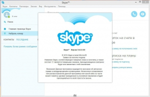 Skype 7.8.32.102 RePack (& portable) by KpoJIuK [Multi/Ru]