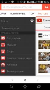 SnapTube YouTube Downloader v2.5.1.8079 [Ru/Multi] - просмотр и скачивание роликов с YouTube