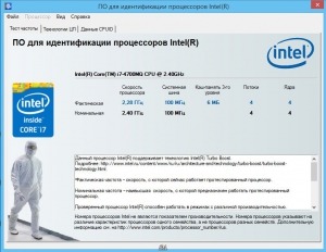 Intel® Processor Identification Utility 5.30 [Ru/En]