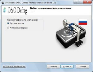 O&O Defrag Professional 18.10 Build 101 RePack by D!akov [Ru/En]