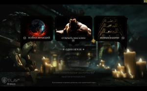 Mortal Kombat X (2015) [Ru/Multi] (1.0.r97732.1/dlc) SteamRip Let'sPlay [Premium Edition]