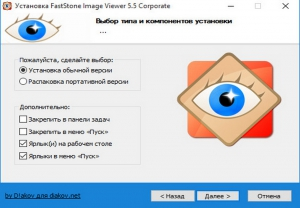 FastStone Image Viewer 5.5 Corporate RePack (& Portable) by D!akov [Multi/Ru]