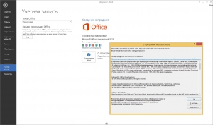 Microsoft Office 2013 SP1 Standard 15.0.4745.1000 (x86) RePack by KpoJIuK [Ru]