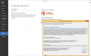 Microsoft Office 2013 SP1 Professional Plus + Visio Pro + Project Pro 15.0.4745.1000 RePack by KpoJIuK [Multi/Ru]